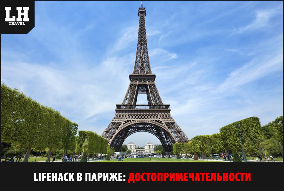 Парижские достопримечательности