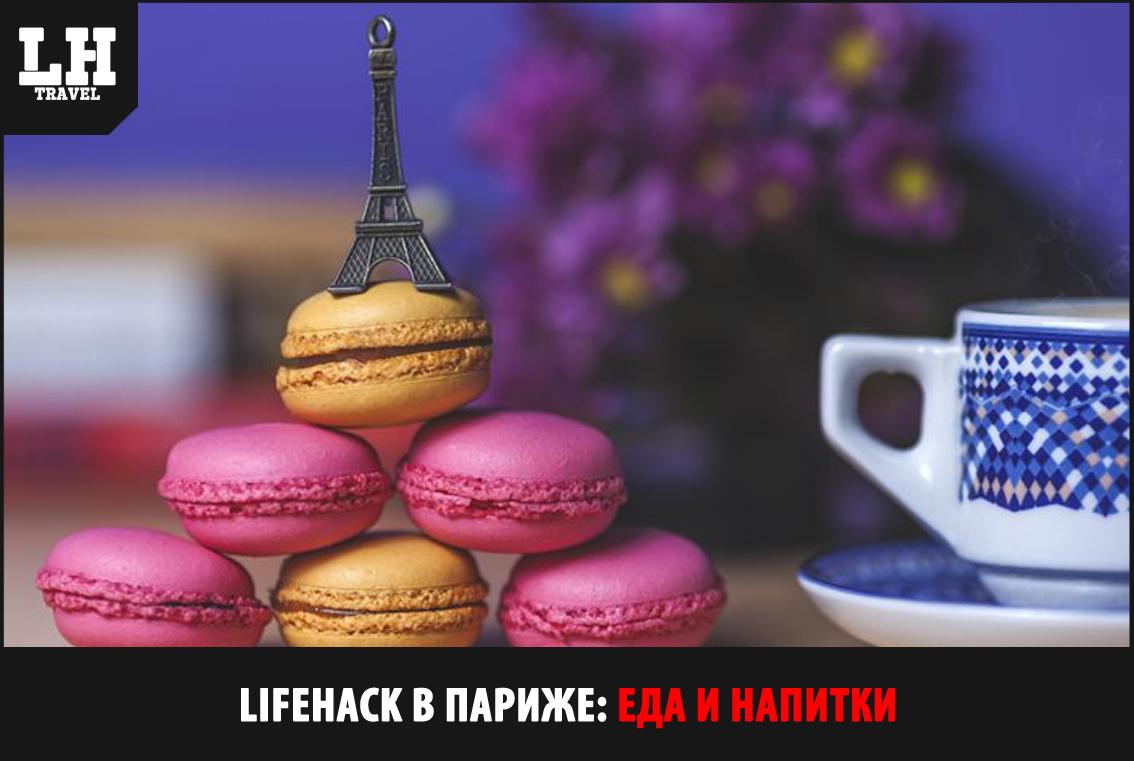 Еда и напитки Парижа