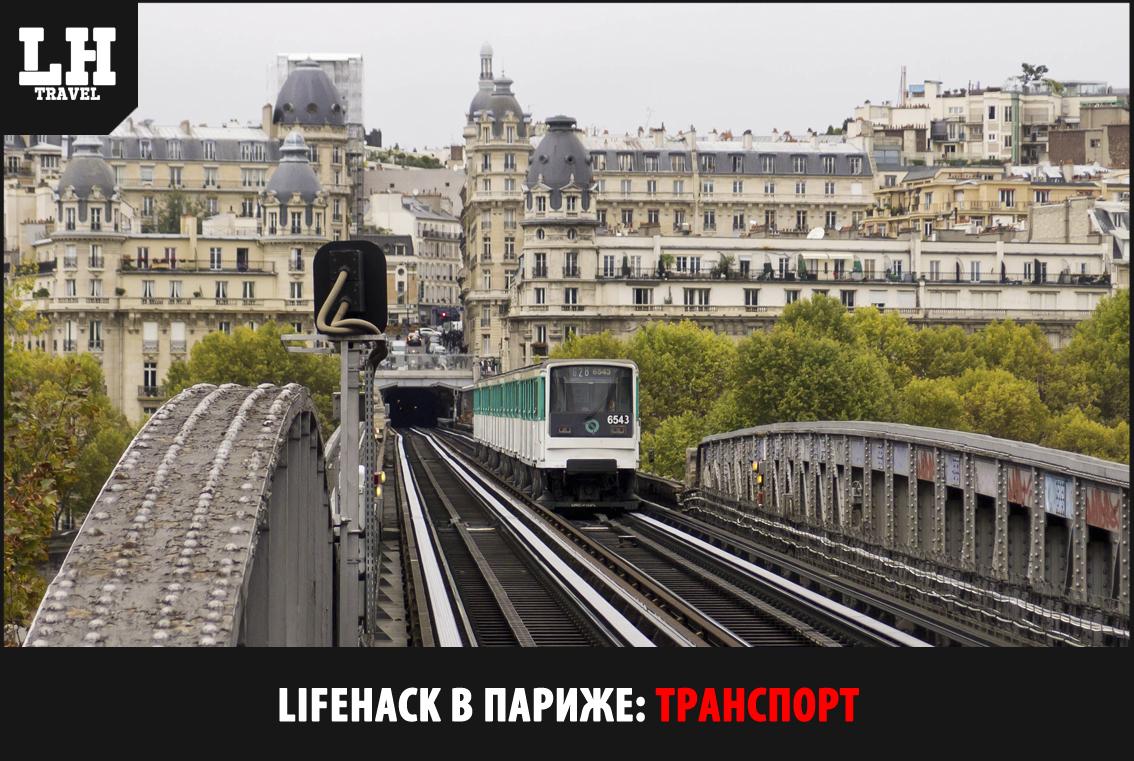 Лайфхак в столице Франции