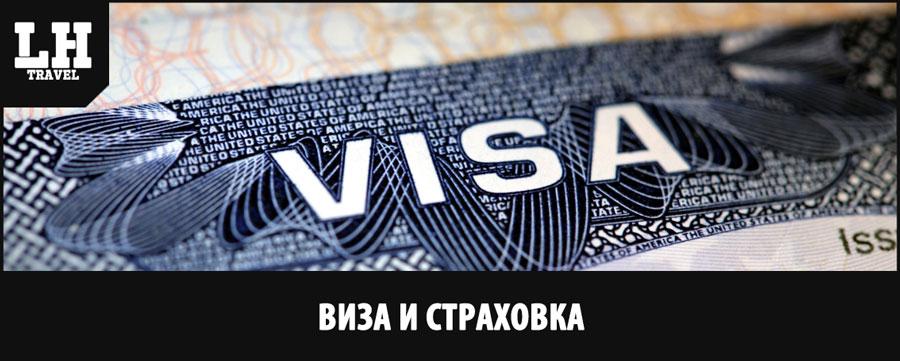 виза-и-страховка оформить
