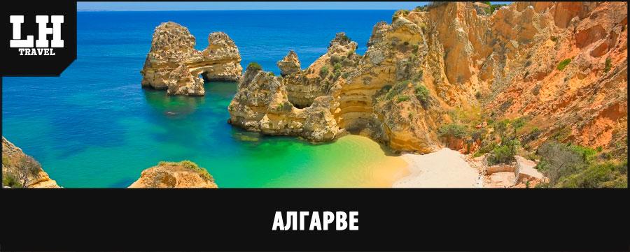 Алгарве,-Португалия