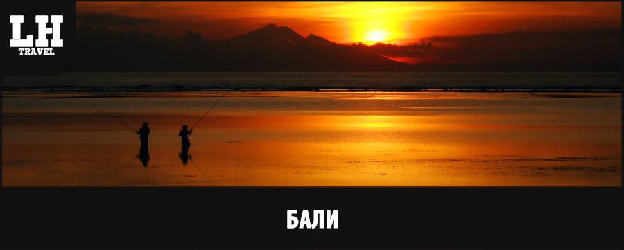 Бали-закат