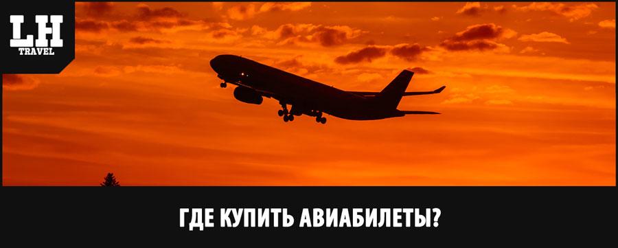 Где-купить-авиабилеты