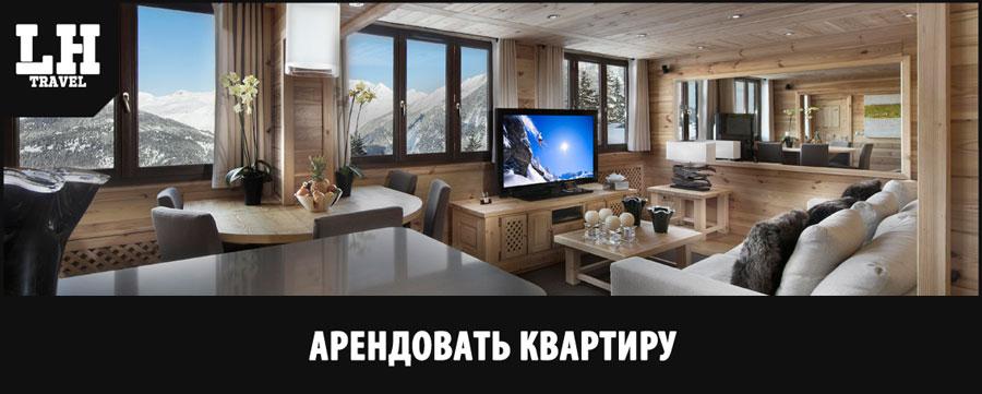 арендовать-квартиру