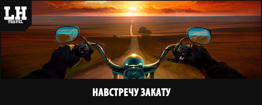 навстречу-закату-2
