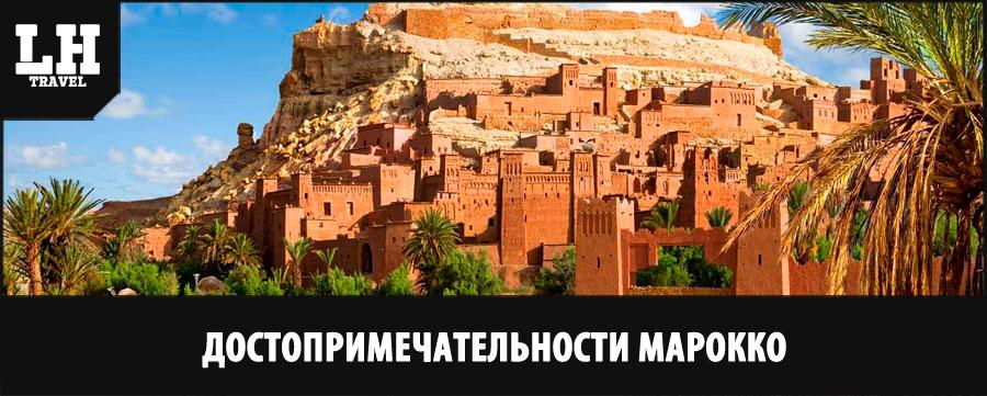 Достопримечательности-Марокко