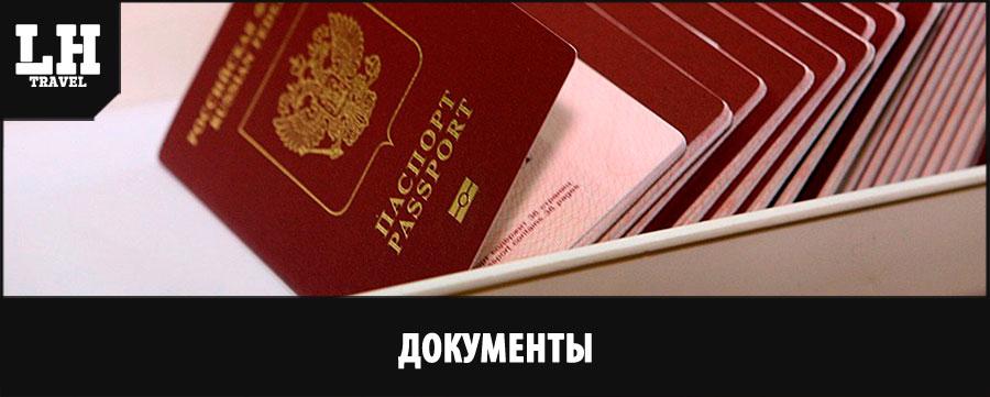 документы-в-марокко