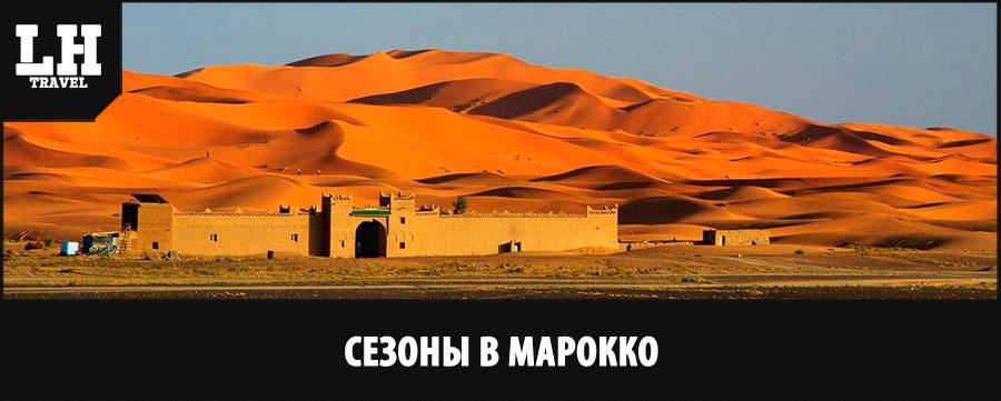 сезоны-в-марокко