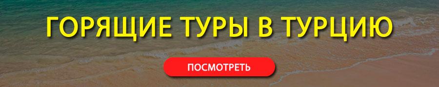 Отдых в Турции в июле
