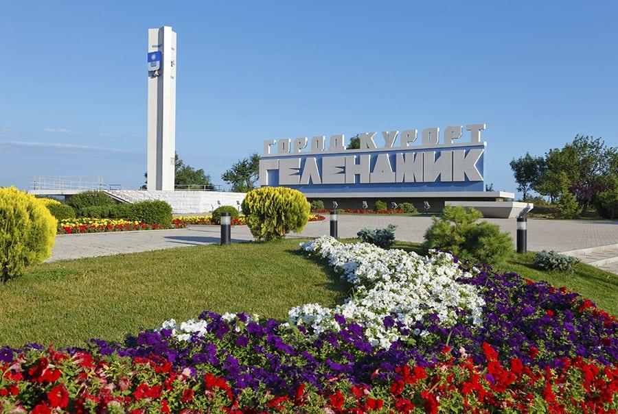 Город курорт Геленджик