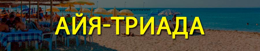 Пляж Айя-Триада
