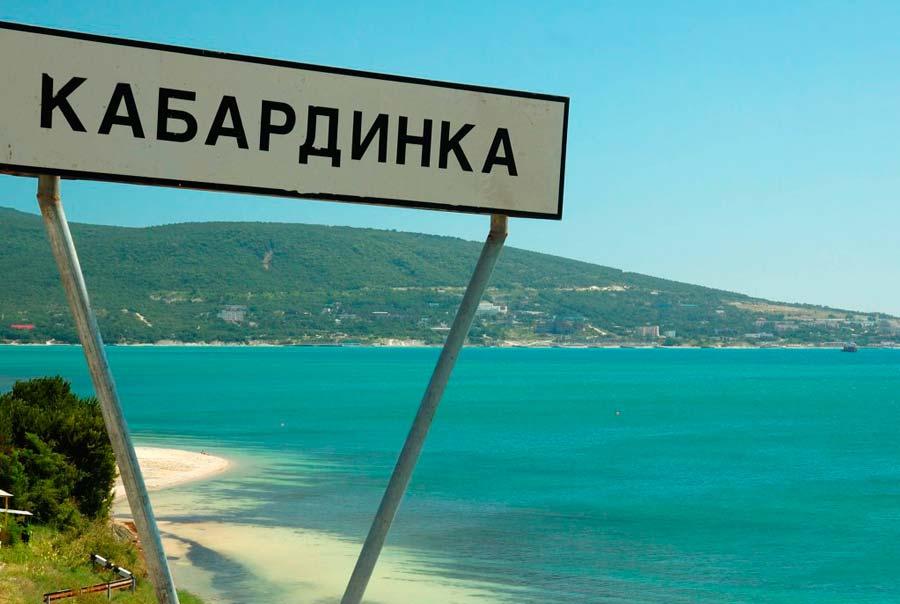 Кабардинка: достопримечательности и развлечения фото