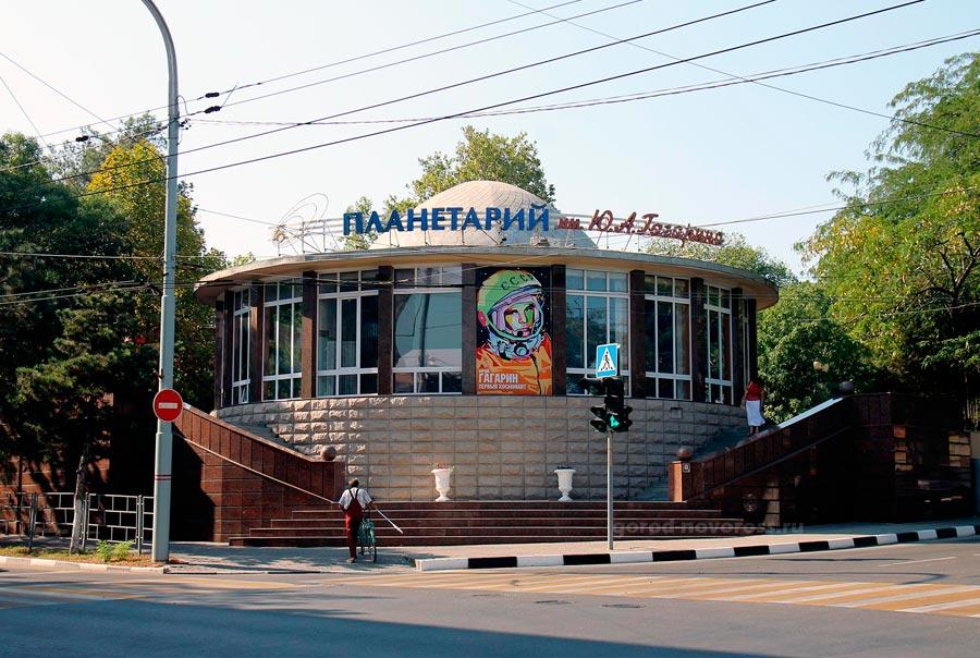Планетарий им. Юрия Гагарина фото
