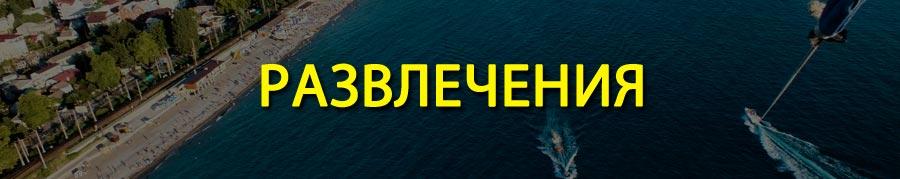 Развлечения в Лазоревском
