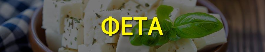 Сыр Фета в Греции
