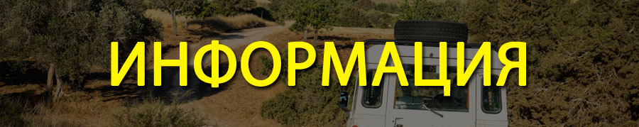 Информация об аренде машины на Кипре
