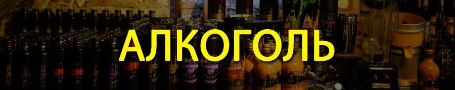 Какой алкоголь привезти из Риги