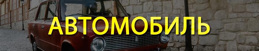 Автомобиль из Грузии
