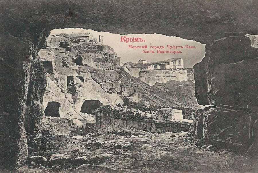 Пещерный город Чуфут-Кале старое фото