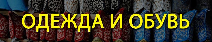 Купить одежду и обувь в Марокко