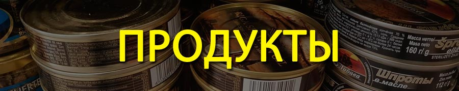 Какие продукты привезти из Риги