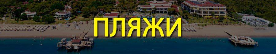 Город Кемер в Турции
