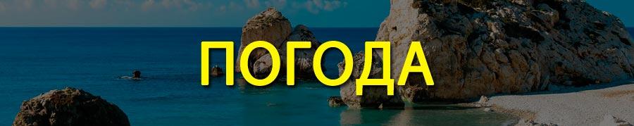 Отдых на Кипре в апреле