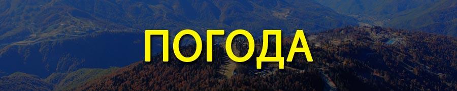 Отдых в Сочи в сентябре