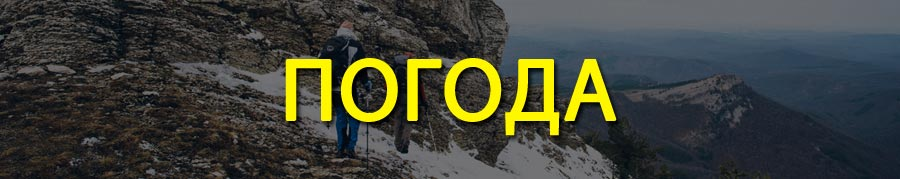 Отдых в Крыму в январе