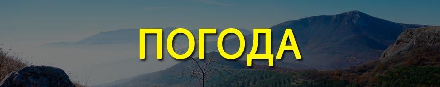 Отдых в Крыму в ноябре