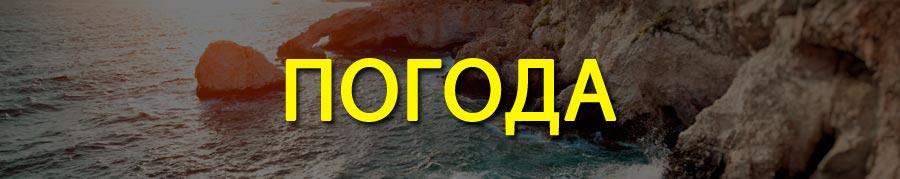 Отдых на Кипре в феврале