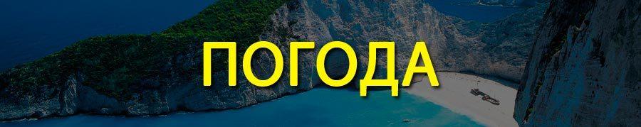 Отдых в Греции в августе