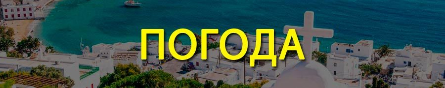 Отдых вГреции всентябре