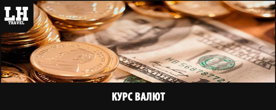 Курс-валют