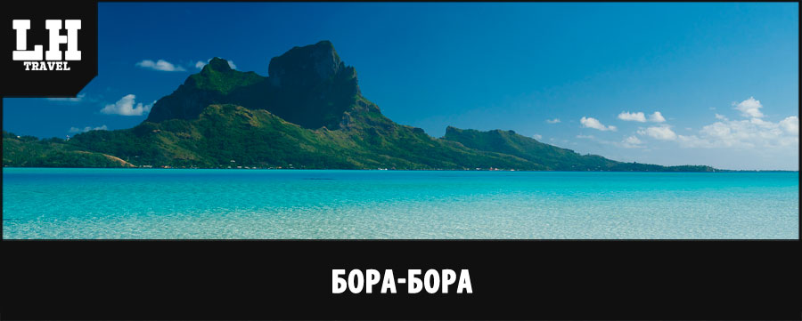 бора-бора