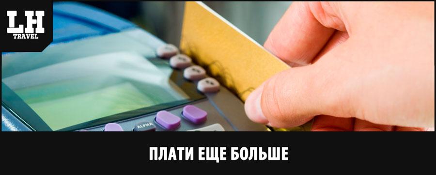 плати-еще-больше