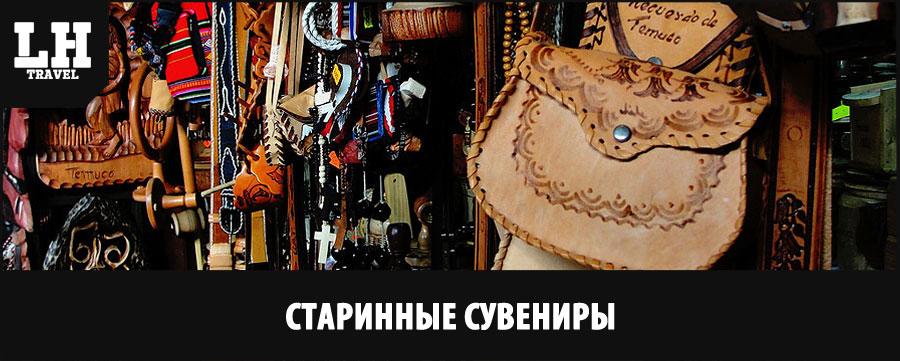 старинные-сувениры