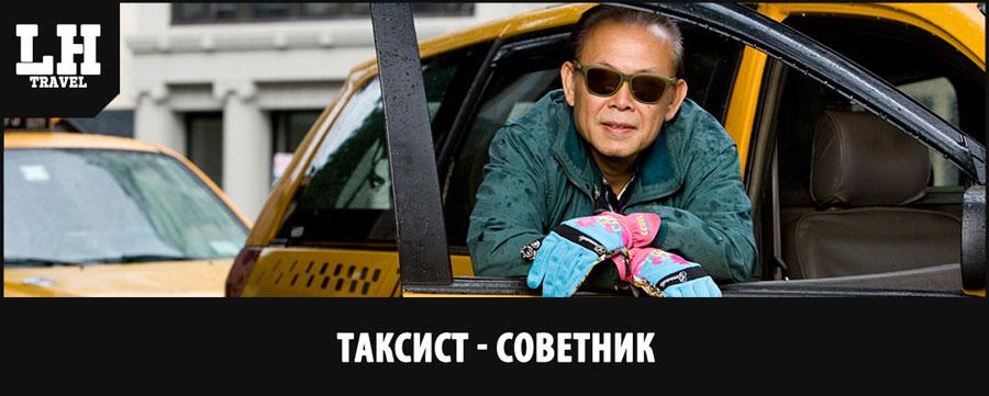 таксист-советник