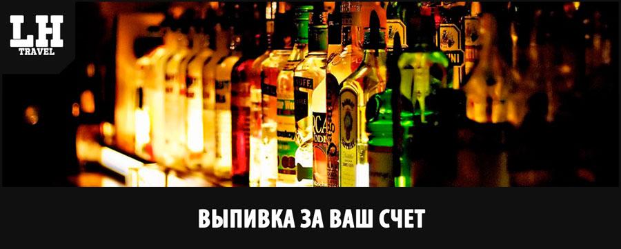 выпивка-за-ваш-счет