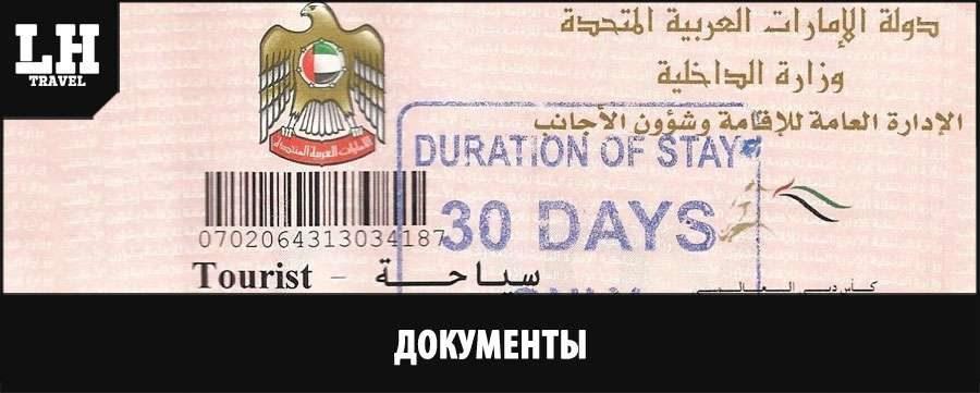 Путешествие в Арабские эмираты