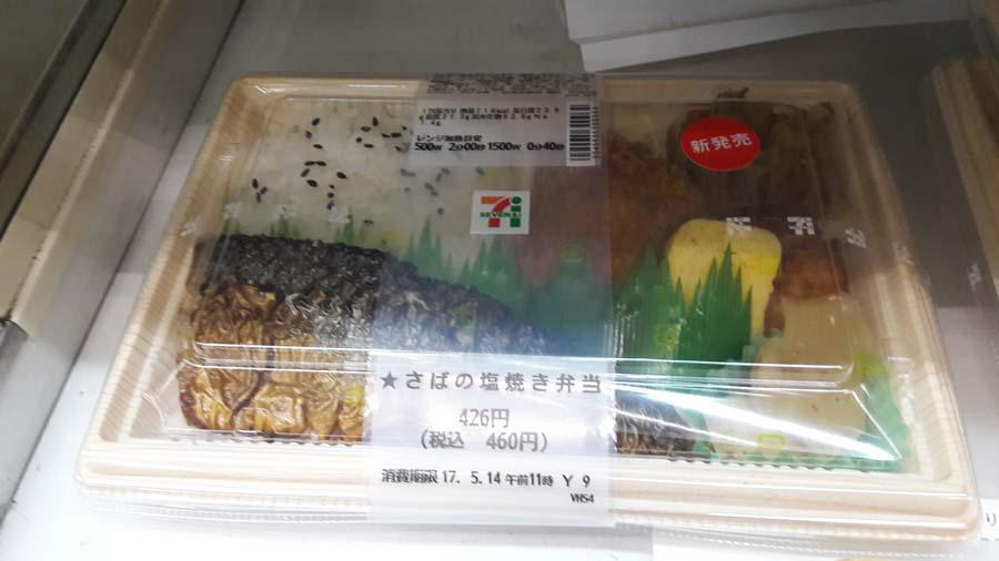 Обед с рыбой