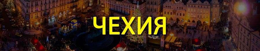 Куда поехать на Новый год: на море или в Европу