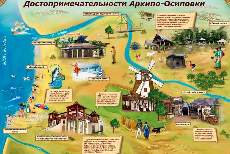Архипо-Осиповка: достопримечательности и развлечения