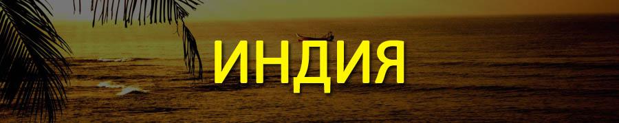 Отдых в октябре: где тепло на море за границей