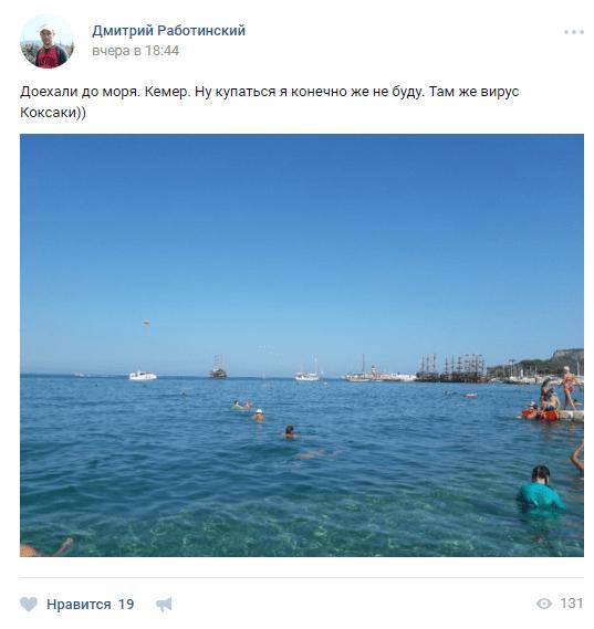 Турист об эпидемии в Турции