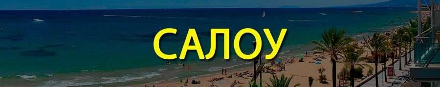 Курорты Испании на море и океане