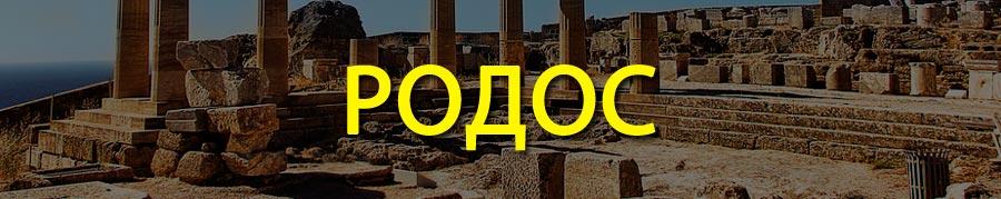 Отдых на Родосе (Греция) в ноябре