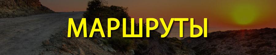 Маршруты на машине по Кипру