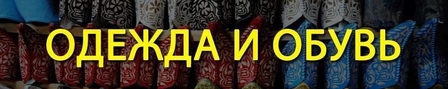 Подарки и сувениры из Марокко