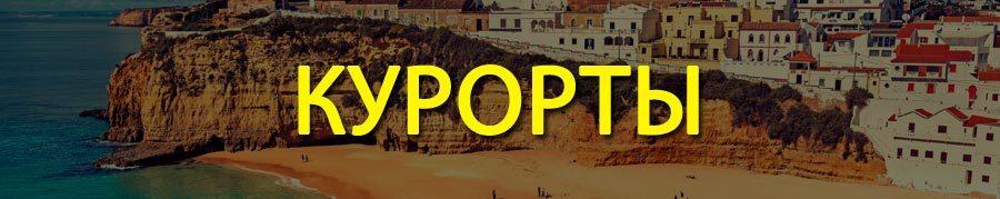 Пляжный отдых в Португалии 2020 — лучшие места на океане